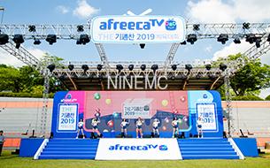아프리카TV 체육대회